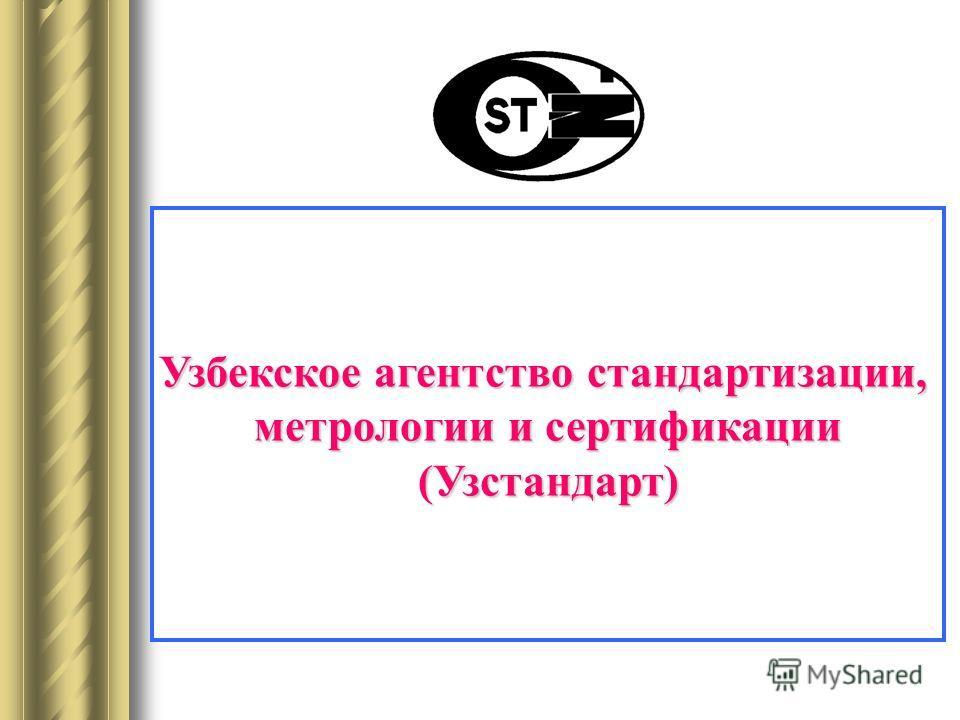 Узбекское агентство стандартизации, метрологии и сертификации (Узстандарт)