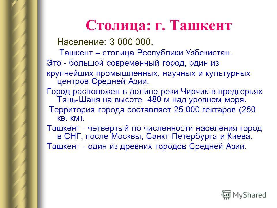 ташкент город мечты сочинение