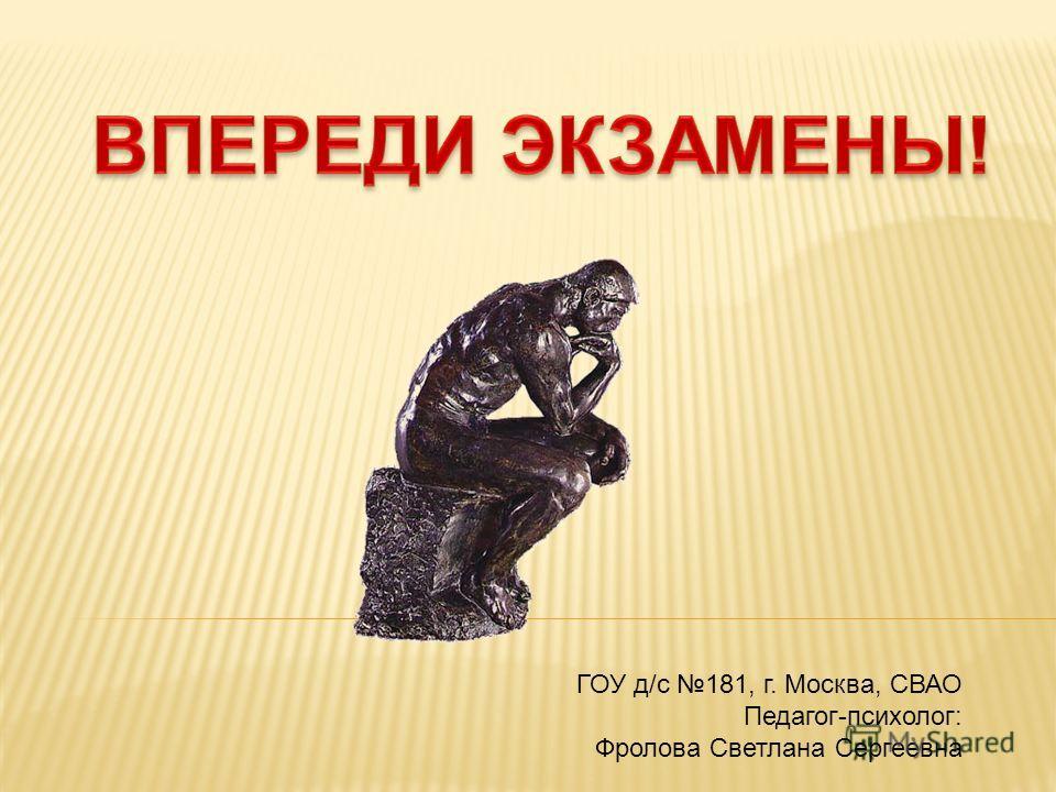 ГОУ д/с 181, г. Москва, СВАО Педагог-психолог: Фролова Светлана Сергеевна