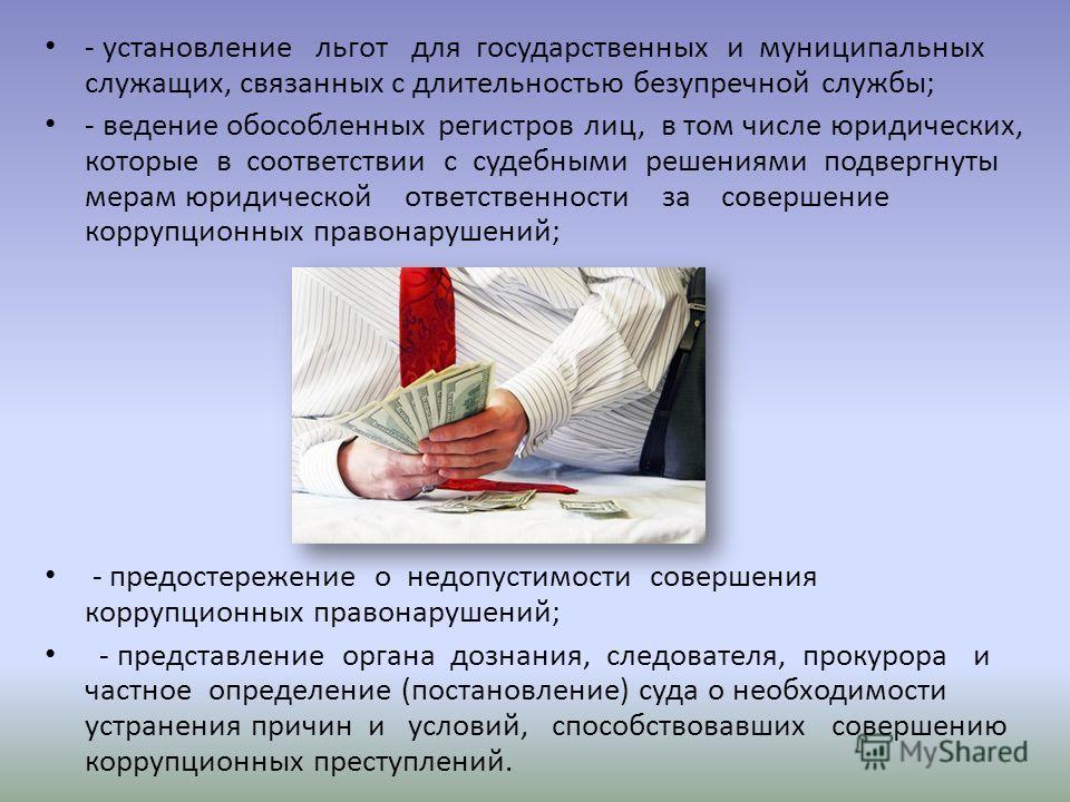 - установление льгот для государственных и муниципальных служащих, связанных с длительностью безупречной службы; - ведение обособленных регистров лиц, в том числе юридических, которые в соответствии с судебными решениями подвергнуты мерам юридической