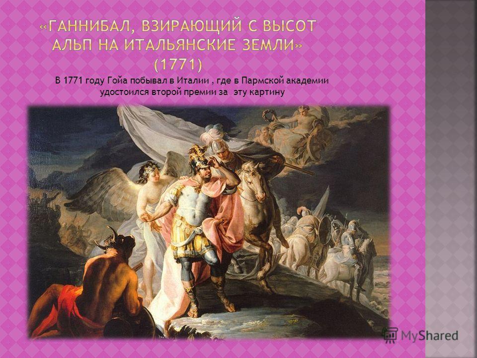В 1771 году Гойа побывал в Италии, где в Пармской академии удостоился второй премии за эту картину
