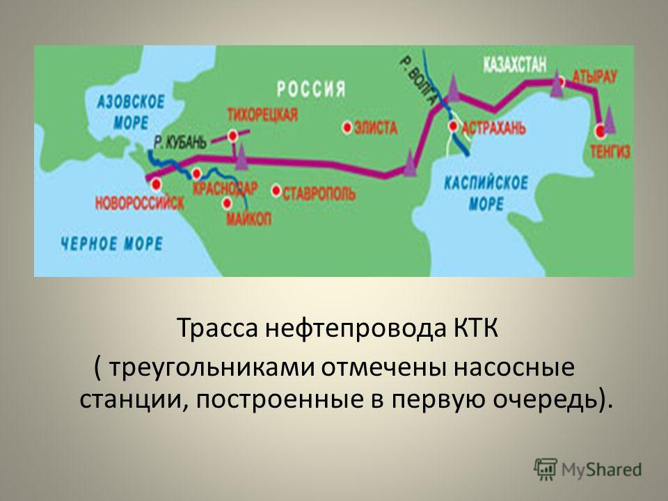 Трасса нефтепровода КТК ( треугольниками отмечены насосные станции, построенные в первую очередь).