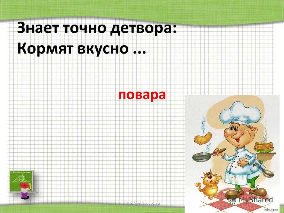 http://aida.ucoz.ru Знает точно детвора: Кормят вкусно... повара