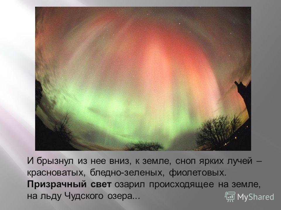 И брызнул из нее вниз, к земле, сноп ярких лучей – красноватых, бледно-зеленых, фиолетовых. Призрачный свет озарил происходящее на земле, на льду Чудского озера...