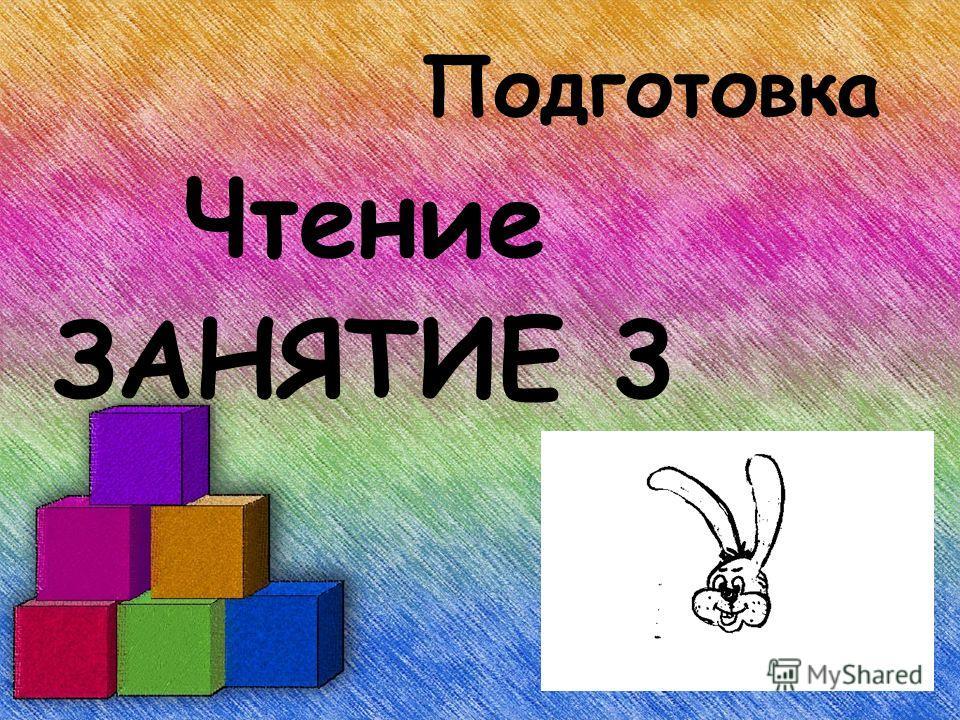 Подготовка Чтение ЗАНЯТИЕ 3