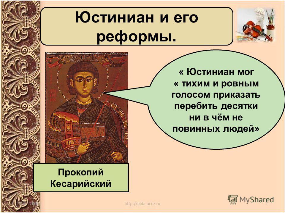Прокопий Кесарийский « Юстиниан мог « тихим и ровным голосом приказать перебить десятки ни в чём не повинных людей»