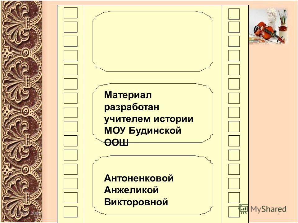 Материал разработан учителем истории МОУ Будинской ООШ Антоненковой Анжеликой Викторовной