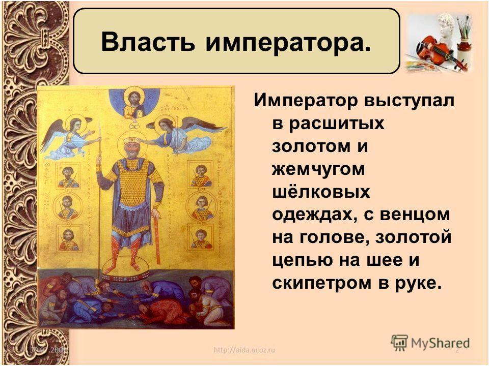 Император выступал в расшитых золотом и жемчугом шёлковых одеждах, с венцом на голове, золотой цепью на шее и скипетром в руке. Власть императора.
