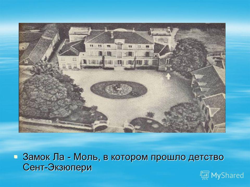 Замок Ла - Моль, в котором прошло детство Сент-Экзюпери Замок Ла - Моль, в котором прошло детство Сент-Экзюпери