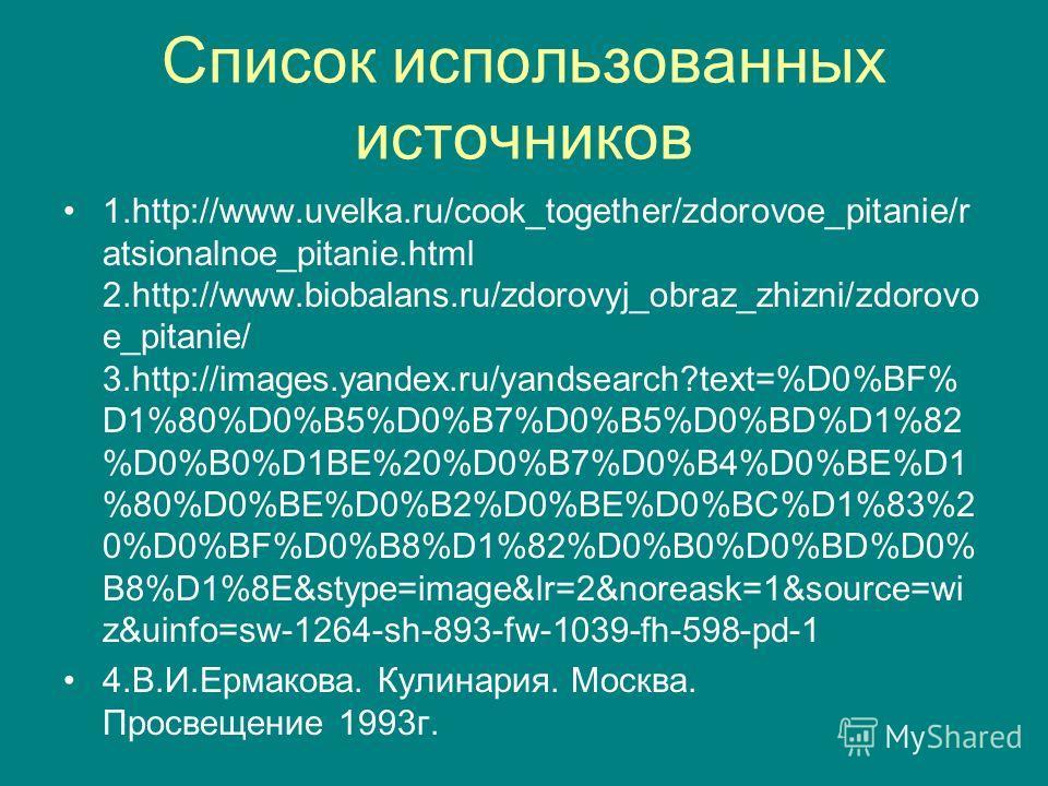 Список использованных источников 1.http://www.uvelka.ru/cook_together/zdorovoe_pitanie/r atsionalnoe_pitanie.html 2.http://www.biobalans.ru/zdorovyj_obraz_zhizni/zdorovo e_pitanie/ 3.http://images.yandex.ru/yandsearch?text=%D0%BF% D1%80%D0%B5%D0%B7%D