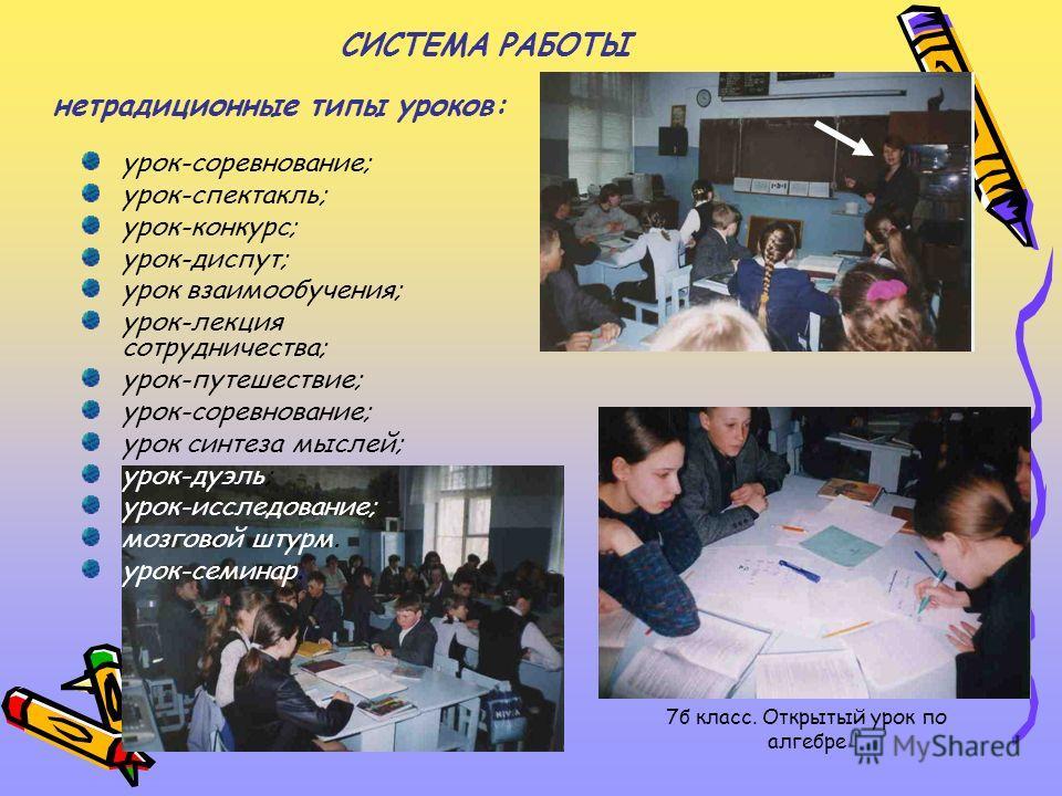 урок-соревнование; урок-спектакль; урок-конкурс; урок-диспут; урок взаимообучения; урок-лекция сотрудничества; урок-путешествие; урок-соревнование; урок синтеза мыслей; урок-дуэль; урок-исследование; мозговой штурм. урок-семинар. нетрадиционные типы