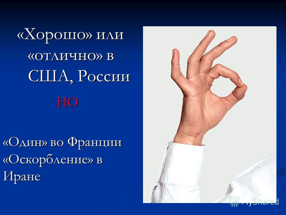 «Хорошо» или «отлично» в США, России НО НО «Один» во Франции «Оскорбление» в Иране