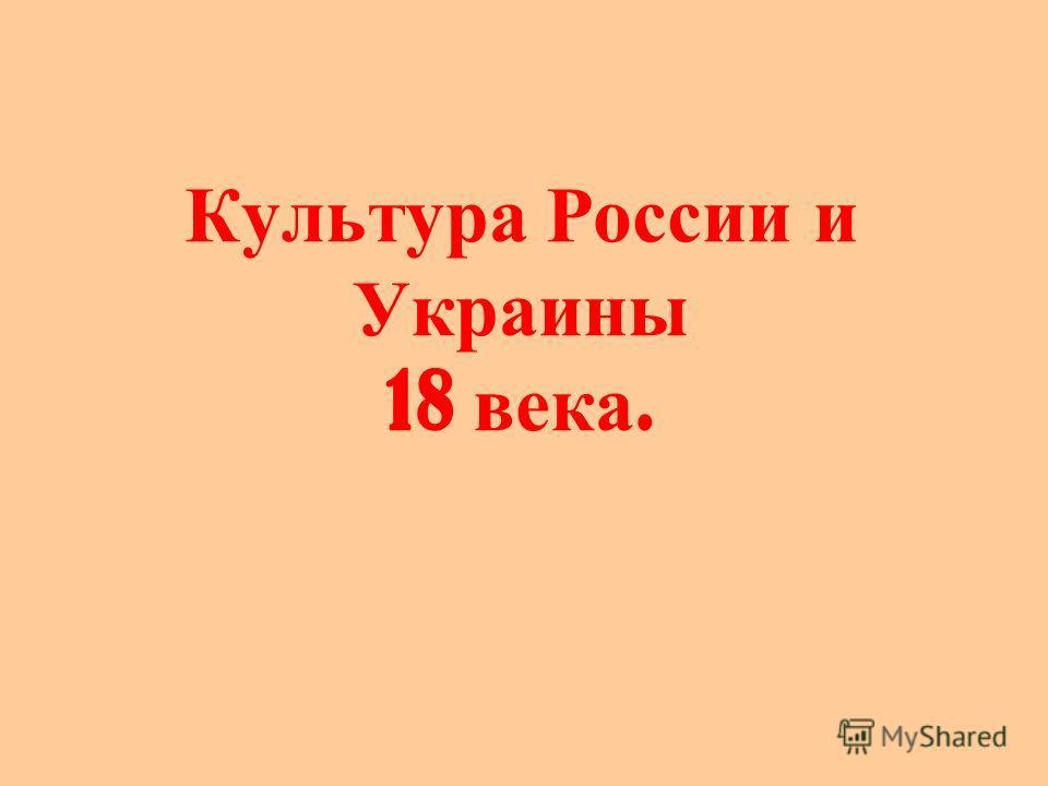 Культура России и Украины 18 века.