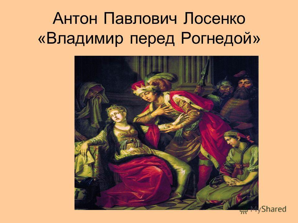 Антон Павлович Лосенко «Владимир перед Рогнедой»