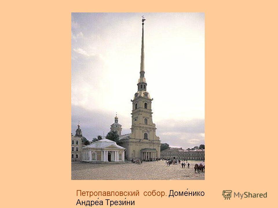 Петропавловский собор. Доме́нико Андре́а Трези́ни
