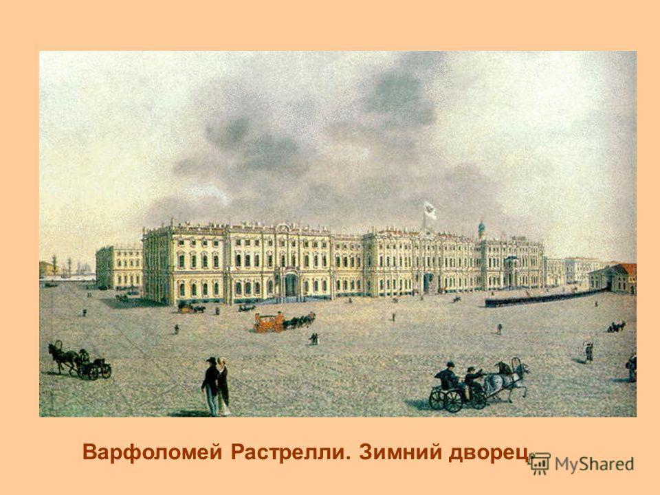 Варфоломей Растрелли. Зимний дворец.