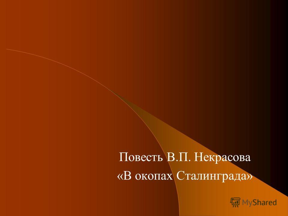 Повесть В.П. Некрасова «В окопах Сталинграда»