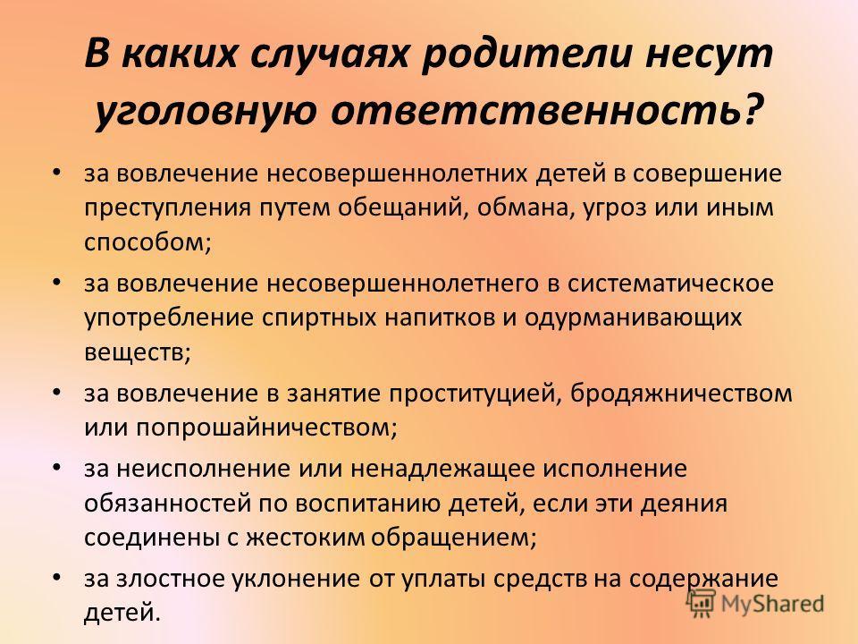 prestuplenie-vovlechenie-v-zanyatie-prostitutsiey-minina