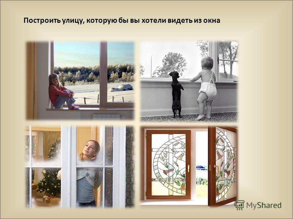 Построить улицу, которую бы вы хотели видеть из окна