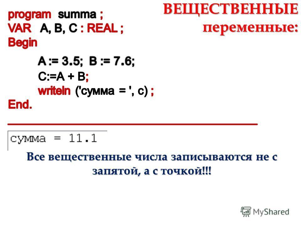 ВЕЩЕСТВЕННЫЕпеременные: Все вещественные числа записываются не с запятой, а с точкой!!!