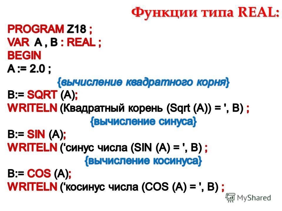Функции типа REAL: