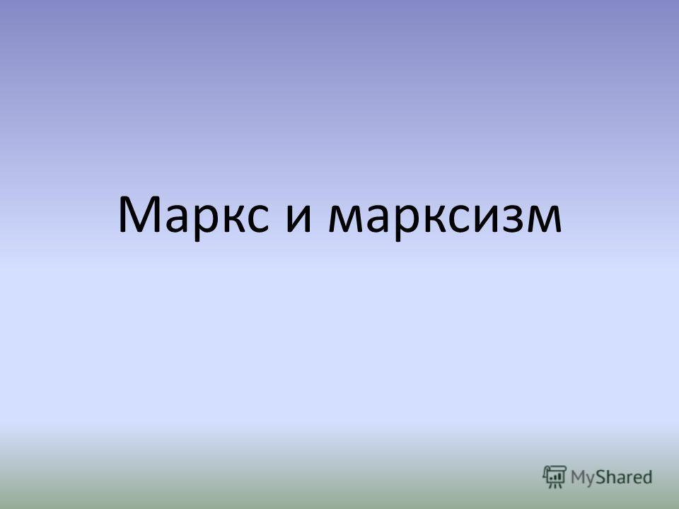 Маркс и марксизм