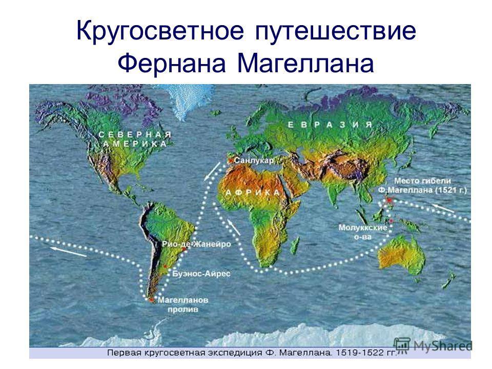 Кругосветное путешествие Фернана Магеллана