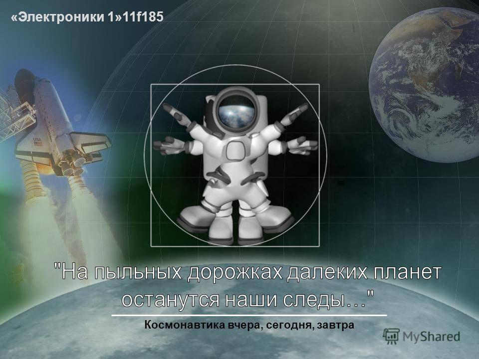 Космонавтика вчера, сегодня, завтра «Электроники 1»11f185