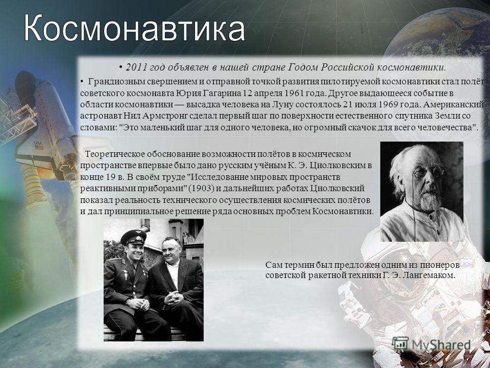 2011 год объявлен в нашей стране Годом Российской космонавтики. Грандиозным свершением и отправной точкой развития пилотируемой космонавтики стал полёт советского космонавта Юрия Гагарина 12 апреля 1961 года. Другое выдающееся событие в области космо