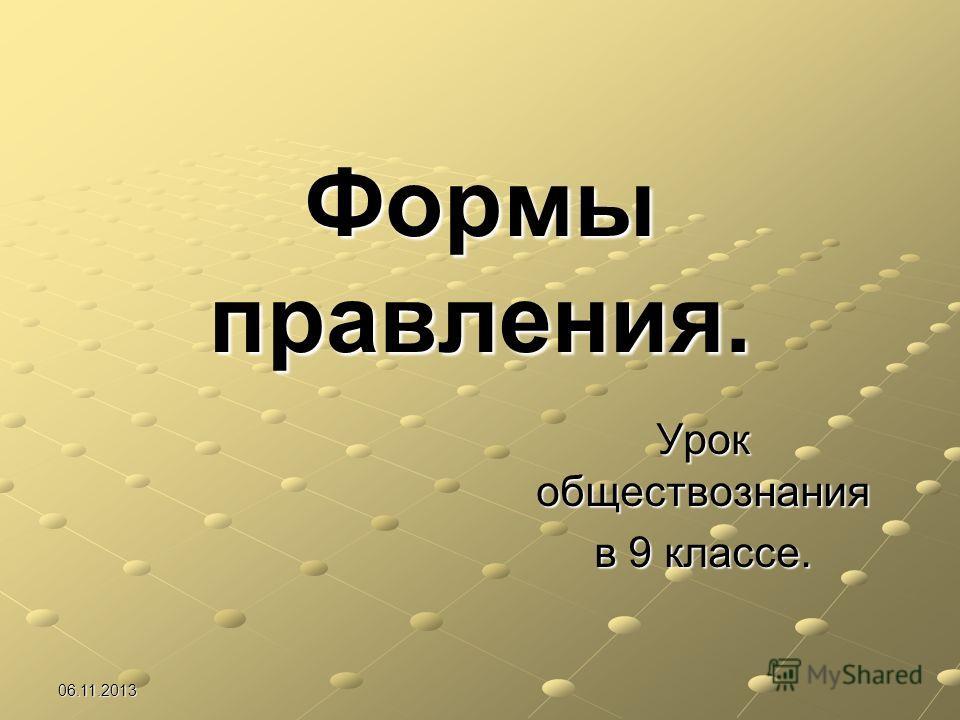 06.11.2013 Формы правления. Урок обществознания в 9 классе.