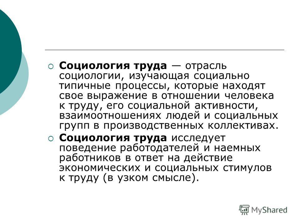 1) Социология труда: основные категории