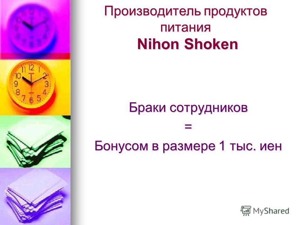 Производитель продуктов питания Nihon Shoken Браки сотрудников = Бонусом в размере 1 тыс. иен
