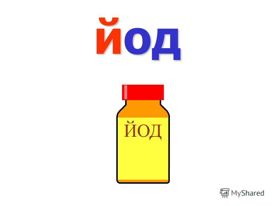 йод ЙОД
