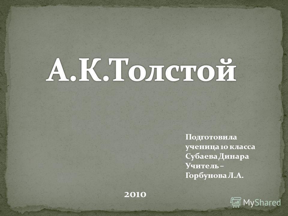 Подготовила ученица 10 класса Субаева Динара Учитель – Горбунова Л.А. 2010