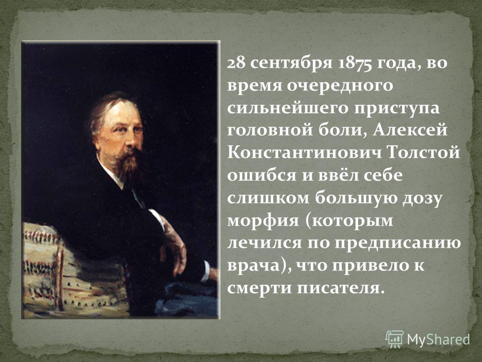 28 сентября 1875 года, во время очередного сильнейшего приступа головной боли, <a href='http://www.myshared.ru/slide/109907/' title='алексей константи