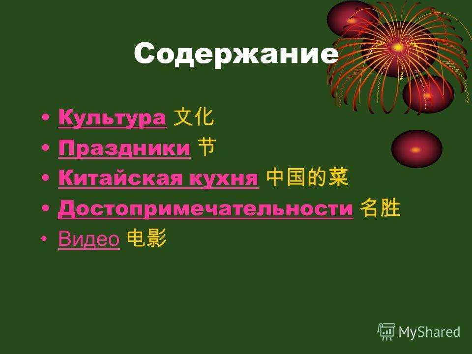 Содержание Культура Праздники Китайская кухня Достопримечательности Видео