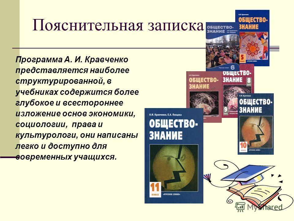 Программа А. И. Кравченко представляется наиболее структурированной, в учебниках содержится более глубокое и всестороннее изложение основ экономики, социологии, права и культурологи, они написаны легко и доступно для современных учащихся. Пояснительн