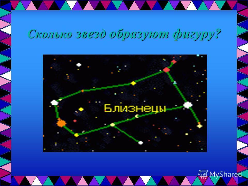 Сколько звезд образуют фигуру?
