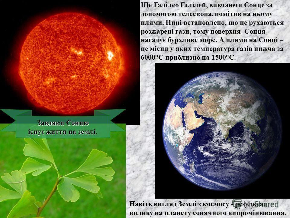 Ще Галілео Галілей, вивчаючи Сонце за допомогою телескопа, помітив на ньому плями. Нині встановлено, що це рухаються розжарені гази, тому поверхня Сонця нагадує бурхливе море. А плями на Сонці – це місця у яких температура газів нижча за 6000°С прибл