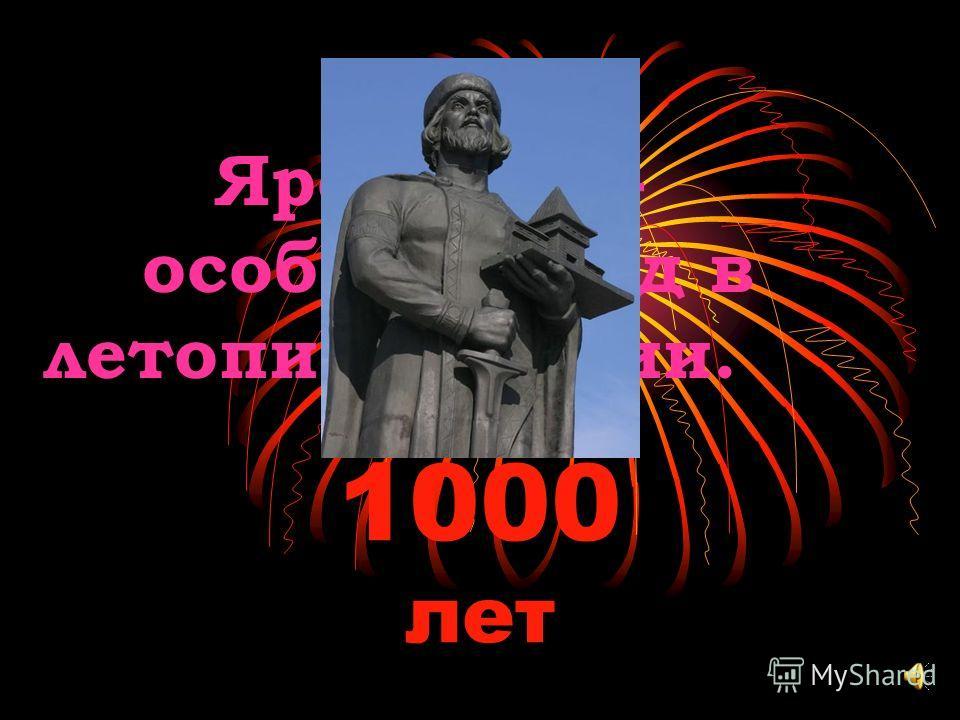 Ярославль- особый город в летописи России. 1000 лет