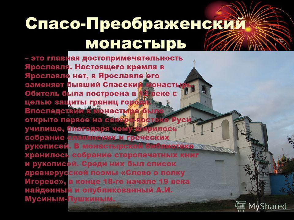 Спасо-Преображенский монастырь – это главная достопримечательность Ярославля. Настоящего кремля в Ярославле нет, в Ярославле его заменяет бывший Спасский монастырь. Обитель была построена в 12 веке с целью защиты границ города. Впоследствии в монасты