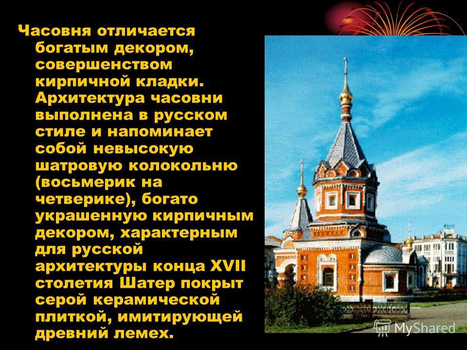 Часовня отличается богатым декором, совершенством кирпичной кладки. Архитектура часовни выполнена в русском стиле и напоминает собой невысокую шатровую колокольню (восьмерик на четверике), богато украшенную кирпичным декором, характерным для русской