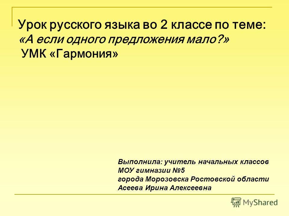 Умк гармония 2 класс русский язык