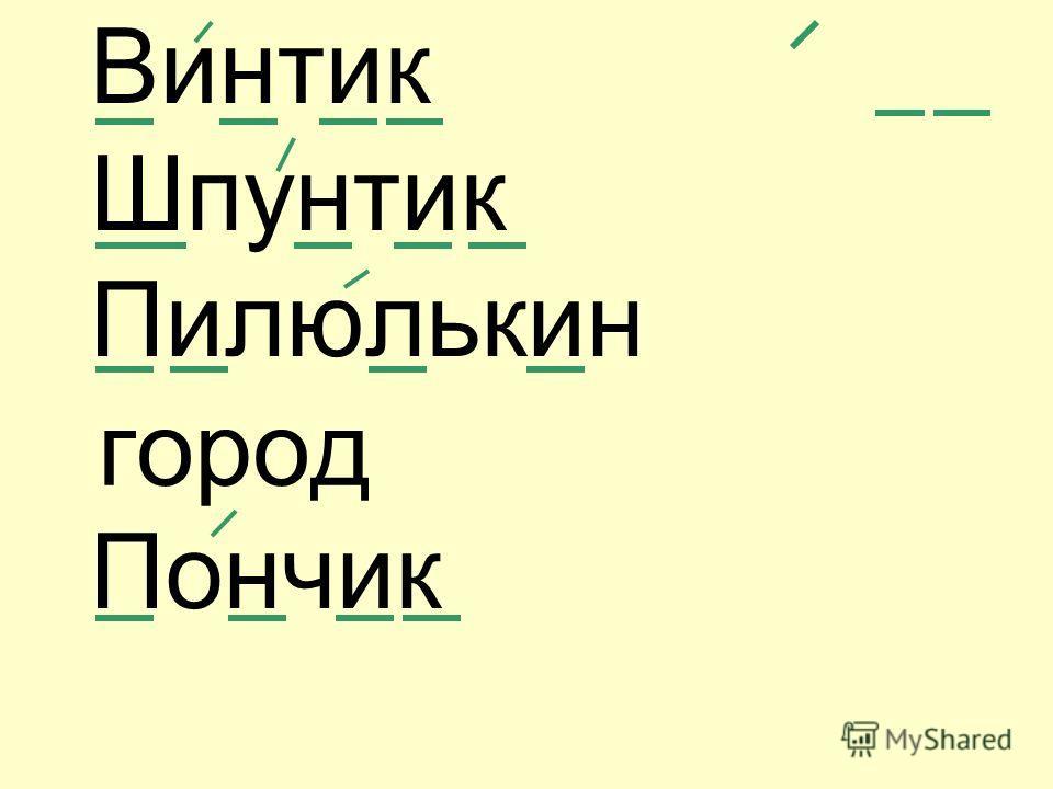 Винтик Шпунтик Пилюлькин Пончик город