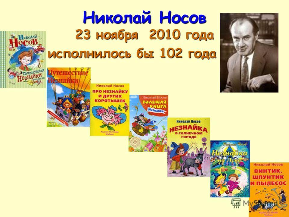 Николай Носов 23 ноября 2010 года исполнилось бы 102 года и