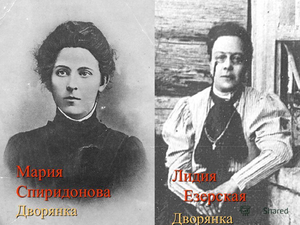 14 Мария Спиридонова Дворянка Лидия Езерская Дворянка