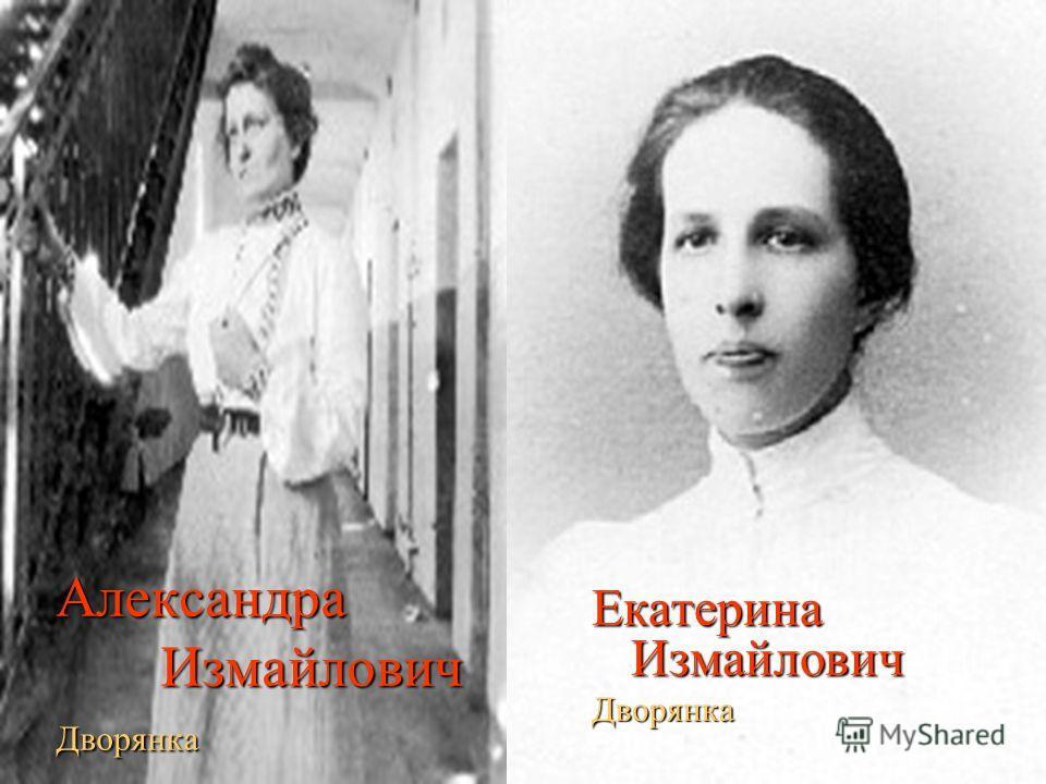 15 Александра Измайлович Дворянка Екатерина Измайлович Дворянка