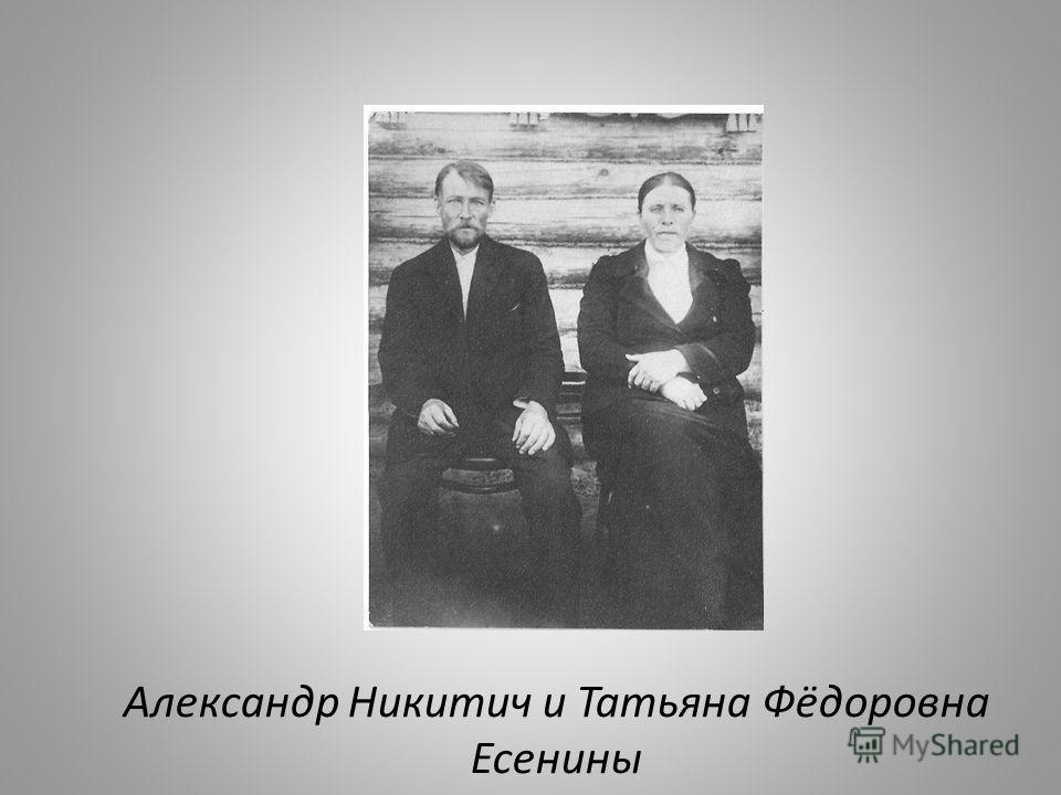 Александр Никитич и Татьяна Фёдоровна Есенины