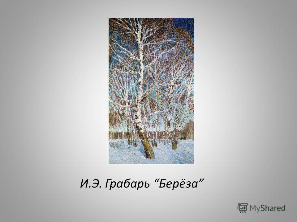 И.Э. Грабарь Берёза