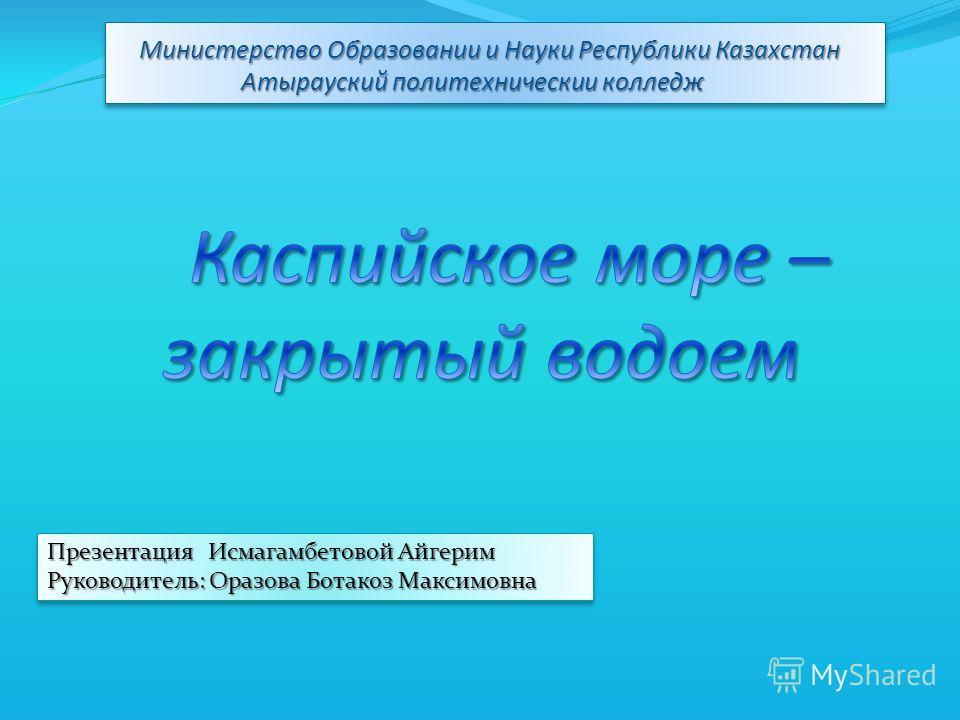 Министерство Образовании и Науки Республики Казахстан Министерство Образовании и Науки Республики Казахстан Атырауский политехническии колледж Атырауский политехническии колледж Министерство Образовании и Науки Республики Казахстан Министерство Образ